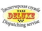 ДеЛюкс-такси